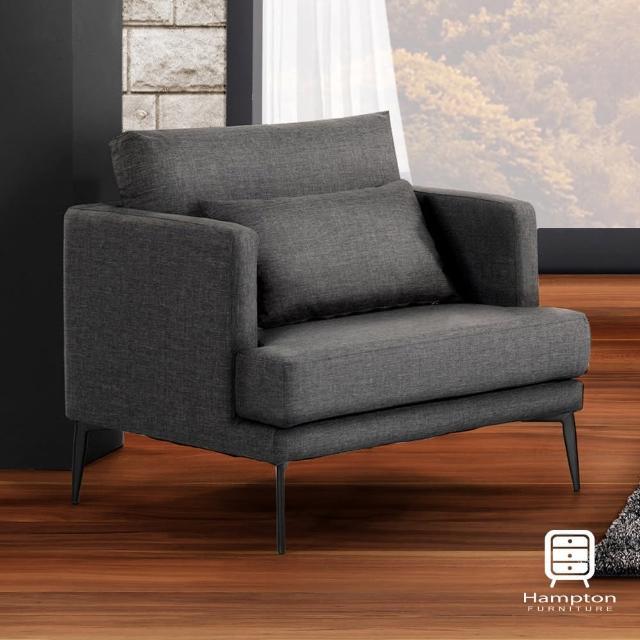【Hampton 漢妮】安得烈單人椅(沙發/休閒沙發/椅子)