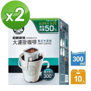 【伯朗咖啡】大濾掛咖啡-義式中深焙x2盒組(15gx10入/盒)