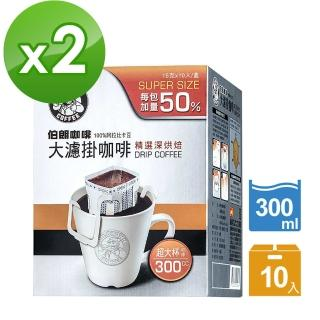【伯朗咖啡】大濾掛咖啡-精選深烘焙x2盒組(15gx10入/盒)