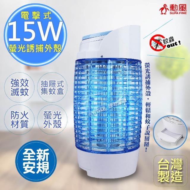 【勳風】15W東亞誘蚊燈管補蚊燈 HF-8315(外殼螢光誘捕)