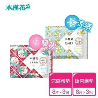【Hibis 木槿花】暖宮+涼感草本護墊6件組(18CM/48片)