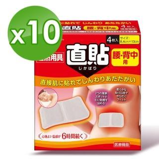 【撒隆巴斯】溫熱用具直貼未滅菌腰背用(4片裝)*10盒組