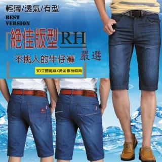 【RH紳士品格】牛仔短褲(日系男短褲三款全尺碼29到40)