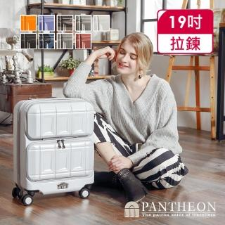 【Pantheon Plaza】PANTHEON 19吋 專利前開雙口袋硬殼登機箱 PTS-6005(9色可選)