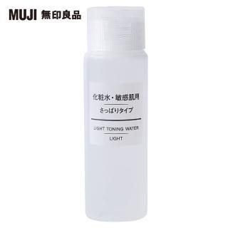 【MUJI 無印良品】攜帶MUJI敏感肌化妝水/清爽型/50ml