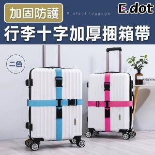 【E.dot】時尚繽紛十字加厚行李箱捆箱帶