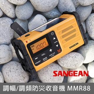 【SANGEAN 山進】調幅/調頻防災收音機 MMR88