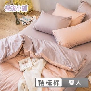 【戀家小舖】100%台灣製多款素色雙人床包(含2件枕套)