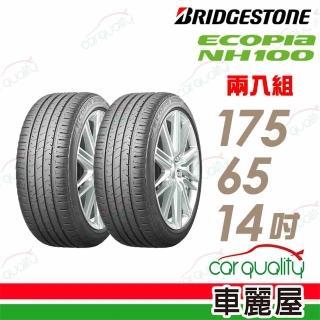 【BRIDGESTONE 普利司】ECOPIA NH100 小資族專用神省輪胎_兩入組_175/65/14(NH100)
