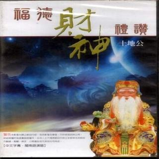 【中國最早的土地爺】福德財神禮讚(1DVD)