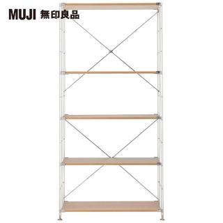 【MUJI 無印良品】SUS橡木層架組/寬/大/大型家具配送