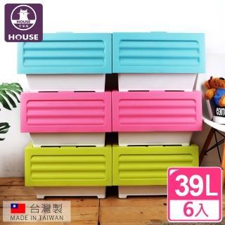 【HOUSE好室喵】下掀式可堆疊整理箱(39L-6入【台灣製造】)