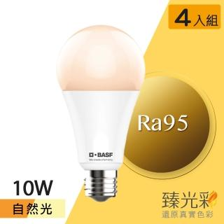 【臻光彩】LED燈泡10W 小橘美肌_自然光4入組(Ra95 /德國巴斯夫專利技術)
