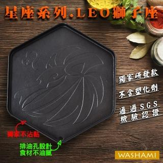 【WASHAMl】台灣設計鑄鐵烤盤獨家不沾(星座系列-獅子座)