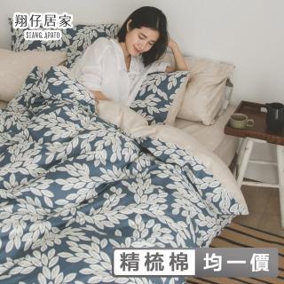 【翔仔居家】100%精梳純棉 床包枕套三件組(單人/雙人/加大均一價)