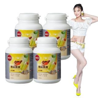 【葡萄王】孅益薑黃30粒X4瓶  共120粒(95%高含量薑黃  輕鬆甩囤積)