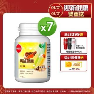 【葡萄王】孅益薑黃30粒X7瓶 共210粒(95%高濃度薑黃  輕鬆甩囤積)