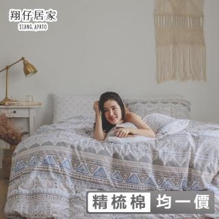【翔仔居家】100%精梳純棉 被套床包枕套組(單/雙/加大均一價)