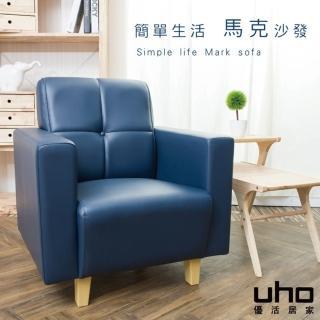 【久澤木柞】馬克單人皮沙發(藍色、灰色)