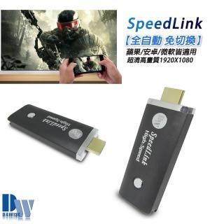 【DW 達微科技】二代高速款 SpeedLink無線影音鏡像器(送5大好禮)