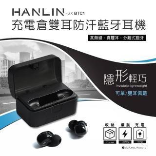 【HANLIN】2XBTC1(充電倉雙耳防汗藍芽耳機)