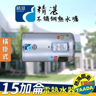 【精湛不鏽鋼電熱水器】15 加侖橫掛式電能熱水器(EP-BI5F‧台灣製造‧通過新能源標準)