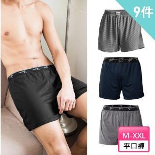 【BeautyFocus】9件組/台灣製舒適棉透氣居家平口褲(快速38-74M-XXL)
