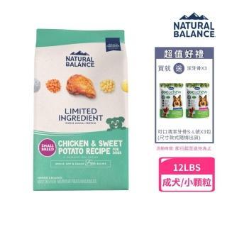 【Natural Balance】《低敏無榖地瓜雞肉》小型犬配方(小顆粒)12磅(贈 外出試吃包*4)