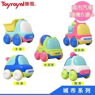 【Toyroyal 樂雅】城市系列-車車玩具四件組/隨機出貨4款(城市汽車水泥車救護車消防車卡車隨身攜帶玩具)