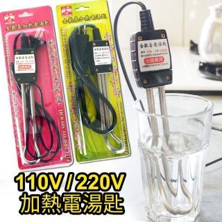 【生活King】金歡喜加熱電湯匙110V-220V(兩款可選)