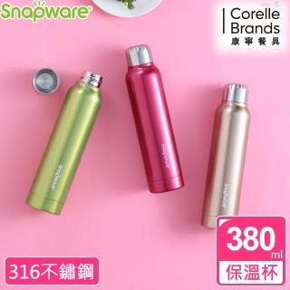 【Snapware 康寧密扣】316不鏽鋼超真空保溫萊德瓶 380ml(三色可選)