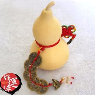 【好運來】天然葫蘆+五帝錢吊飾/