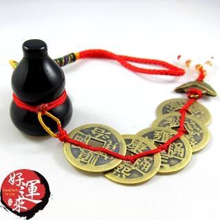 【好運來】黑曜石葫蘆30mm+五帝錢吊飾
