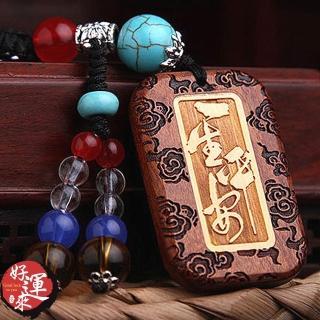 【好運來】串珠一生平安精雕木鑰匙圈