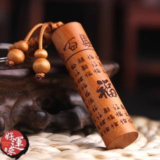 【好運來】圓柱天賜百福精雕木鑰匙圈
