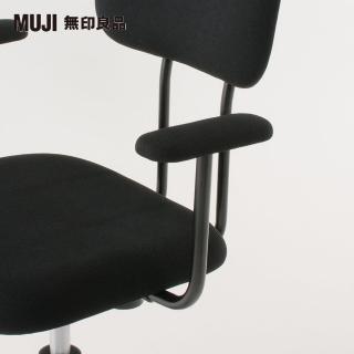 【MUJI 無印良品】工作椅手把/黑