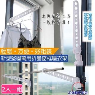 【家適帝】新專利款超耐重窗框摺疊曬衣架 2入1組-團(贈一根不鏽鋼曬衣桿)
