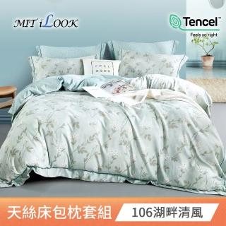 【MIT iLook】法式柔滑天絲3M吸濕排汗床包枕套組 或 舖棉被1件(單/雙/加大/舖棉被)