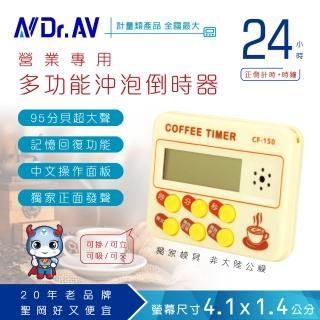 【Dr.AV】Coffee Timer 咖啡正倒數計時器(CF-150)
