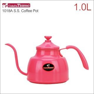 【Tiamo】1018A不鏽鋼細口壺-粉紅色-1.0L(HA1604PK)