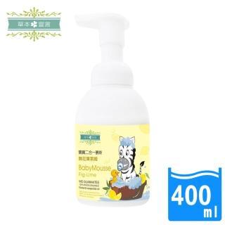 【草本宣言】寶寶二合一慕斯-無花果萊姆(400ML/瓶)
