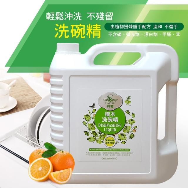 【MARVEL汎奇】檜木洗碗精(4000ml/瓶)