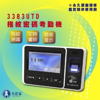 【大當家】保固14個月業界首創BS-3383UT指紋/密碼考勤打卡機(指紋機/打卡機/考勤機)