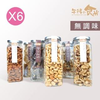 【午後小食光】低溫烘培堅果罐6入組(原味腰果/原味核桃/原味杏仁各2罐)