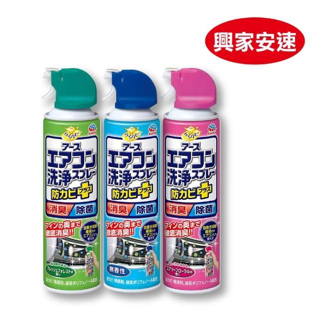 【興家安速】抗菌免水洗冷氣清洗劑