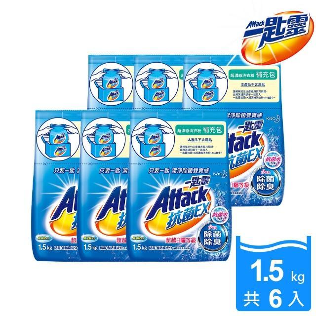 【一匙靈】抗菌EX超濃縮洗衣粉