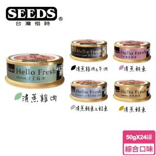 【Seeds 聖萊西】Hello Fresh好鮮(50G*24罐)