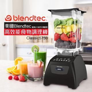 【Blendtec】高效能食物調理機經典575系列-尊爵黑(Classic575 公司貨)