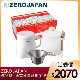 【ZERO JAPAN】陶瓷儲物罐+泡茶馬克杯超值禮盒組(白色)