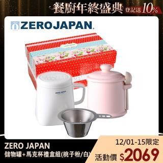 【ZERO JAPAN】陶瓷儲物罐+泡茶馬克杯超值禮盒組(桃子粉/白色)